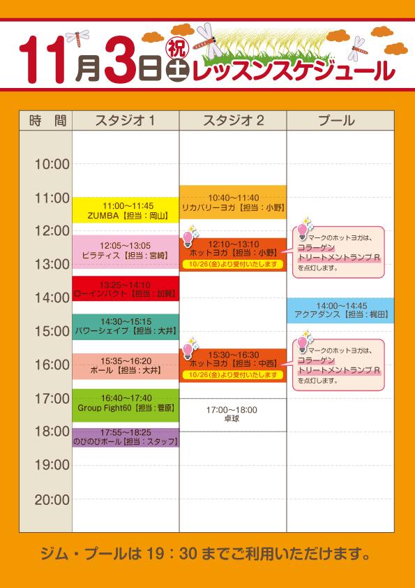 11/3(土)祝の特別レッスンスケジュール